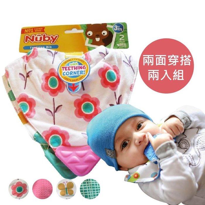 【綠寶貝】美國代購 正品Nuby 兩件組 3合一圍兜固齒器/ 雙面穿 口水巾/咬咬兜/ 寶寶嬰兒 軟膠咬咬玩具