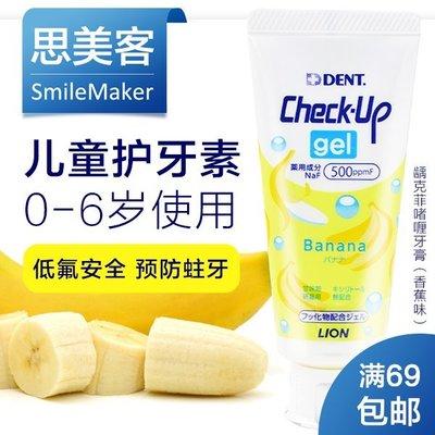 健康生活日本進口Lion獅王Check-Up齲克菲超效防蛀兒童護牙素1-6歲可吞咽
