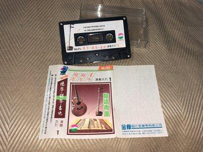 【李歐的音樂】金樺唱片1980年代 揚琴 胡琴 吉他演奏曲 旅途夜風 為錢賭生命 彼個小姑娘 長崎物語 錄音帶 卡帶