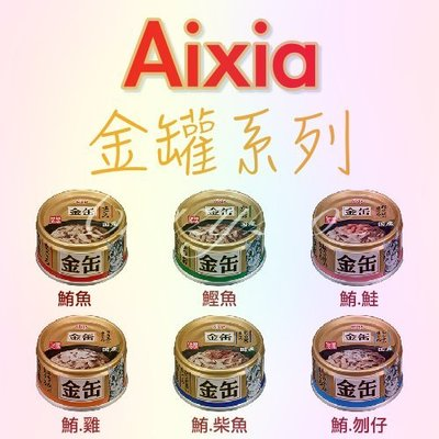 *Crazy Zoo*《一箱24罐賣場》日本 AIXIA 愛喜雅 金罐/金缶系列 貓罐 70G