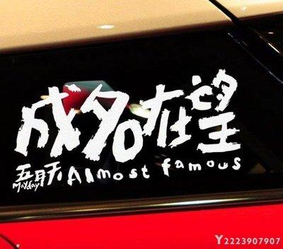 車品匯 五月天樂隊阿信任意門成名在望反光車貼音樂演唱會裝飾貼歌迷貼