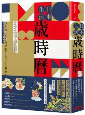 日本生活歲時曆:從365日的節氣、活動、特殊節日認識最道地的日式文化與風俗習慣