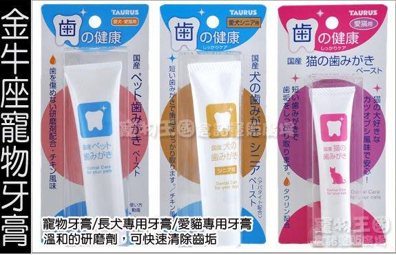 【寵物王國】日本TAURUS-金牛座潔牙系列(牙膏/老犬用牙膏/貓咪用/潔牙粉/指套牙刷),3款可選