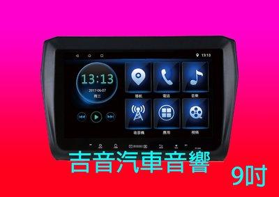 ◎吉音汽車音響◎JHY 鈴木 SWIFT 9吋安卓專用機內建衛星導航/USB/可WIFI上網/藍芽/互聯/PLAY商店