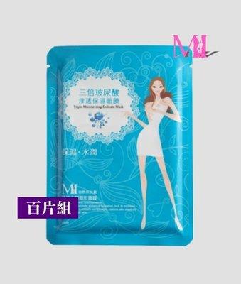 (現貨)100片組☆MI三倍玻尿酸滲透保濕面膜百片組 美保《小舖美妝》