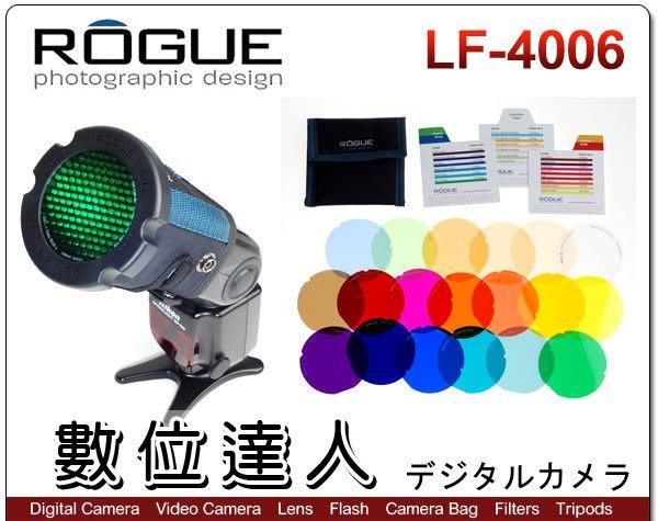 【數位達人】公司貨 Rogue 樂客 LF-4006 蜂巢式濾色片組 含20片濾色片 / LF-5005 蜂巢罩用