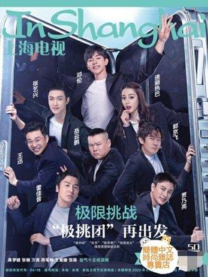 (現貨)《極限挑戰6》封面專體:鄧倫+賈乃亮+張藝興+迪麗熱巴+雷佳音【上海電視2020年5月號D】