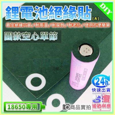 【W85】18650鋰電池青稞紙《青色A-圓款空心單片 》18650鋰電池青稞紙 絕緣墊片/快巴紙 背膠墊片 多款可選