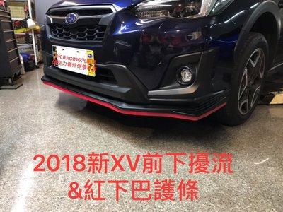 DK RACING空力套件精品 2018新XV 前下擾流,前下巴另有前下巴護條
