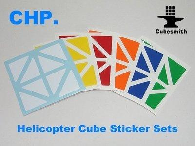 CHP.Helicopter Cube 直昇機魔術方塊專用高品質PVC貼紙(附轉貼膜)