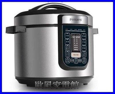 PHILIPS 飛利浦 智慧萬用鍋 【歐風家電館】HD2133 / HD-2133
