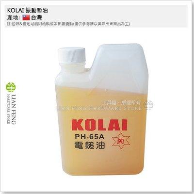 【工具屋】PH-65A 機油 KOLAI 振動暫油 65型 鎚鑽 電動鎚油 電鎚鑽 潤滑油 油精 鑽錘 降低阻力