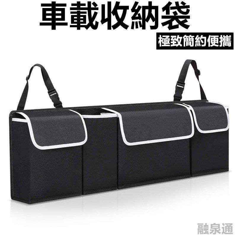【雲林現貨供應】汽車後備箱收納袋suv車載後座椅背掛袋 儲物掛袋車内用品