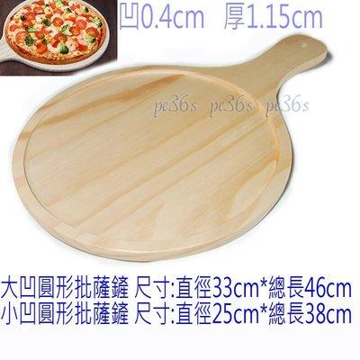 『尚宏』小凹圓形披薩鏟 (大鏟Pizza Paddle, 木鏟,麵板,烘焙石板歐式麵包 法國麵包)