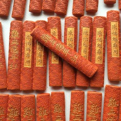 ✠福來緣✠雞血億年紅 朱砂徽墨無盒 老墨松煙老墨 墨汁陳怡魁專用墨條