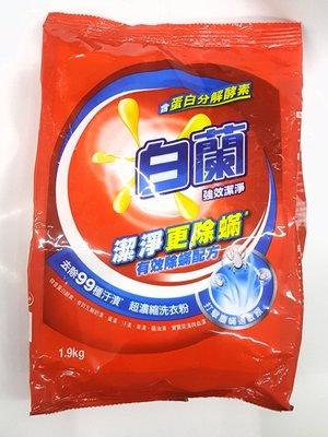 白蘭 【 強效潔淨】超濃縮洗衣粉1.9KG去除99種污漬【整箱9包特價980元】免運費