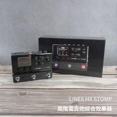 立昇樂器 LINE 6 HX STOMP 電吉他 綜合效果器 吉他 綜效 效果器