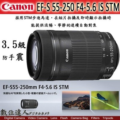 【數位達人】平輸 白盒 CANON EF-S 55-250mm F4-5.6 IS STM / 6D2 7D2
