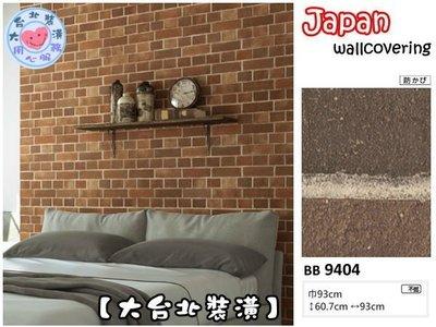 【大台北裝潢】日本進口期貨壁紙BB* 仿建材 咖啡紅磚紋   9404  