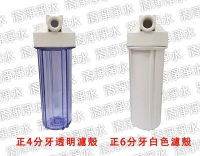 【清淨淨水店】10英吋YT5正6分牙透明濾殼(另有4分牙), (ISO認證工廠生產) 每支155元。