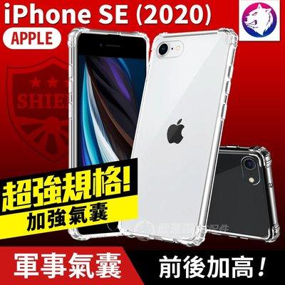 快速出貨【超強規格】 蘋果 iPhone SE 2020 軍事氣墊空壓手機殼 透明晶盾防摔 四角氣囊 透明軟殼