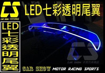 (卡秀汽車改裝精品)[G0024] LED七彩爆閃透明尾翼 定風翼 LANCER VIRAGE CIVIC8 K8 K6 ALTIS FORTIS I30