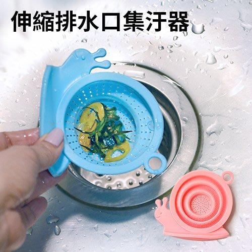 【蝸牛造型伸縮排水口集汙器3入】毛髮過濾網 洗手台 廚餘1181*3[金生活]
