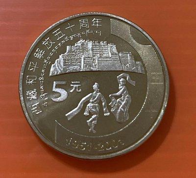 2001年西藏和平解放50周年紀念幣一枚~附小圓盒