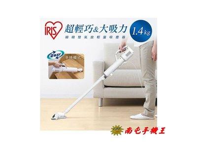←南屯手機王→【日本IRIS】細緻雙氣旋輕量吸塵器IC-SB1-S【直購價】