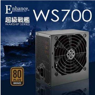 【超人百貨X】ENHANCE WS700 電源供應器  五年保固