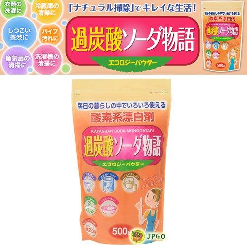 【JPGO日本購】日本製 過碳酸鈉物語 漂白.去汙多用途清潔粉 大包裝 500g#085