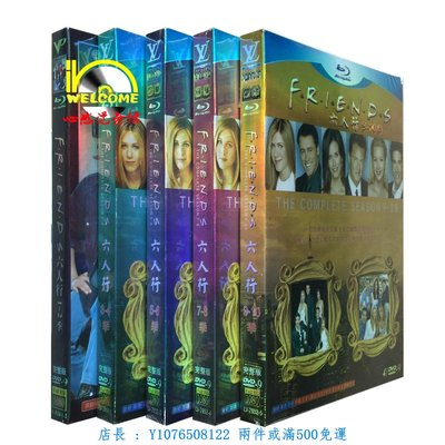 高清DVD 美劇    Friends 老友記/六人行 1-10季 完整版 20碟 繁體中字 全新盒裝雅慈店