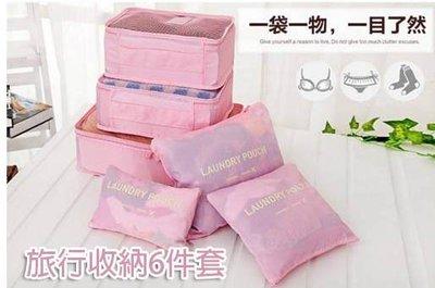甜美繽紛六件套~(大)韓系透視旅行收納袋6件組/旅行收納袋韓國行李箱整理包旅遊衣物衣服內衣旅行收納包6件套裝