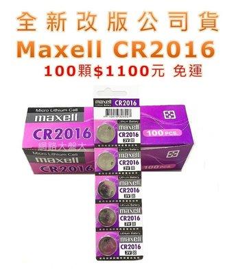 #網路大盤大#全新改版公司貨 日本maxell水銀電池CR2025/CR2032/CR2016 一顆$12