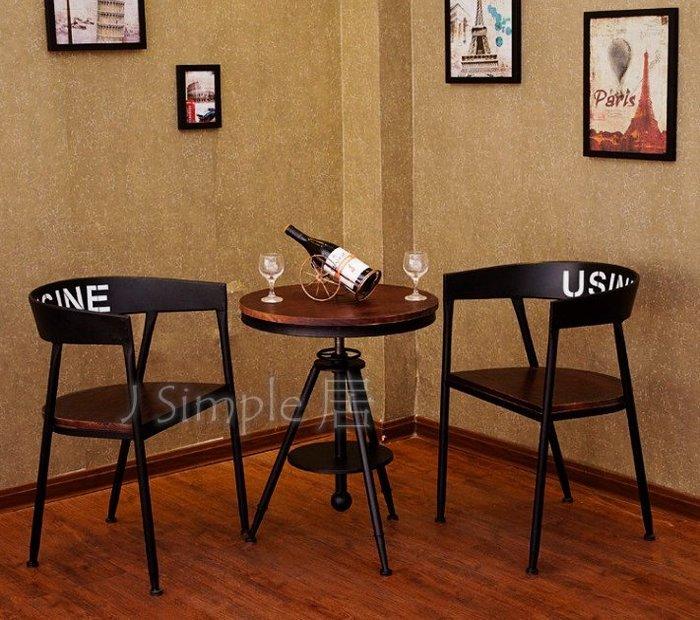 【J.Simple 工業風 北歐】一桌兩椅 扶手款  復古工業椅 酒吧椅 辦公椅 吧台椅 高腳椅 美式 餐椅  圓桌