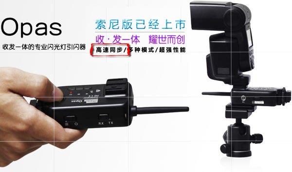 呈現攝影-品色 Opas S 無線閃燈觸發器2.4G SONY喚醒 分組 快門 1/8000秒 400米 離機閃 二個