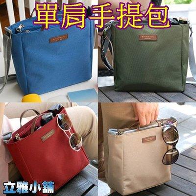 【立雅小舖】韓國時尚輕便多隔層單肩包 可手提 旅行斜背包 收納包 收納袋《單肩手提包LY0245》