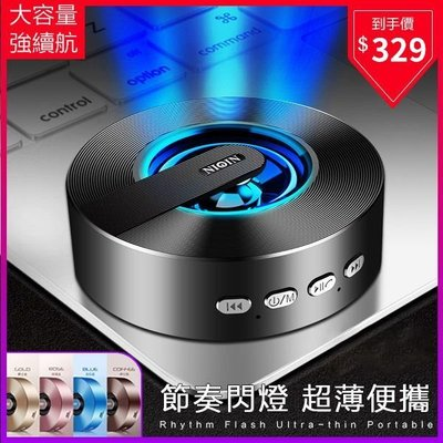 現貨【炫酷節奏燈】無線藍芽喇叭 重低音喇叭 藍芽喇叭 電腦喇叭 藍芽音箱 藍芽音響 藍芽音箱 5色