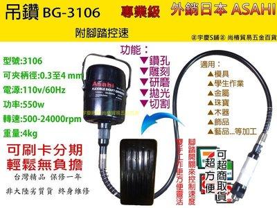 ㊣宇慶S舖㊣ 可刷卡分期 腳踏控速550W 日本ASAHI 3106型刻磨機/雕刻機/研磨機/吊鑽 FOREDOM