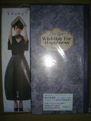 楊丞琳 想幸福的人 (CD+DVD+寫真集) 慶功典藏版 全新未拆