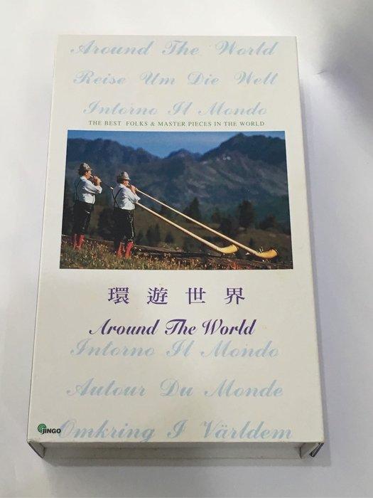 近全新 環遊世界 12張鍍金套裝CD 附贈導聆書 金革唱片發行