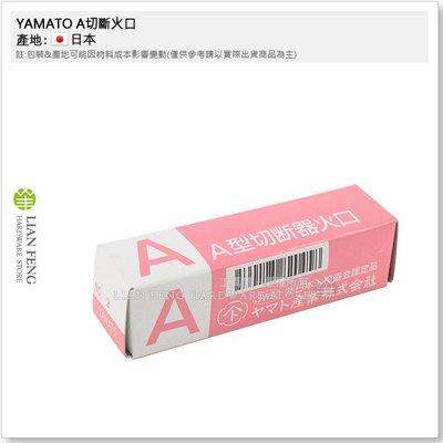 【工具屋】YAMATO A切斷火口 切火口 NO.2 切斷10-50mm 乙炔熔接 切斷器用 日本製