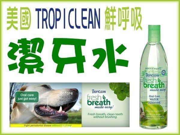 貝果貝果 美國fresh breath鮮呼吸-潔牙水~促進牙齒的健康,可消除口臭長達12小時[C120]