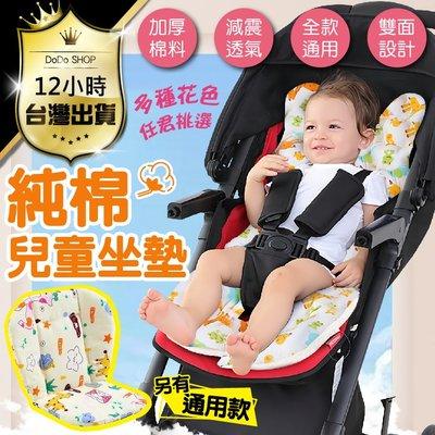 【純棉雙面設計!減震透氣兒童坐墊】寶寶餐椅兒 三點式兒童坐墊 嬰兒餐椅坐墊 沙發式坐墊 安全座椅墊 3D兒童坐墊