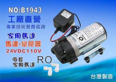 【七星洋淨水】RO純水機DC-家用馬達.淨水器.過濾器.飲水機 .電解水機.水電材料(貨號:B1943)