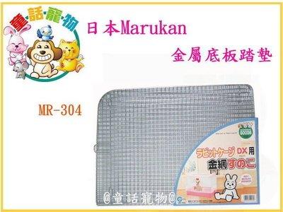 ☆童話寵物☆日本Marukan金屬底板踏墊MR-304(適用溫馨兔籠MR-312 MR-313)特價550元