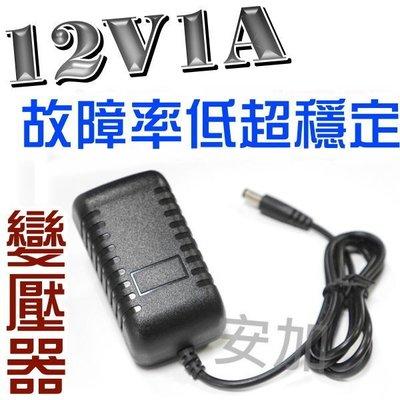 AC110V-220V轉 DC12V 1A 穩壓式變壓器 12V 1A變壓器 適用任何供電DC12V的電源