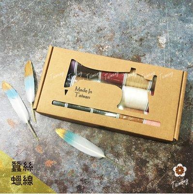 台孟牌 精緻新款 迷你 蠶絲蠟線 0.8mm 圓繩 (蠟繩、編織、DIY、材料、手環、萬用、手創、臘繩、棉質、外銷日本)