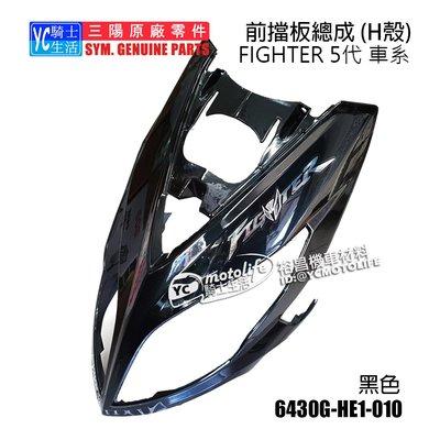 YC騎士生活_SYM三陽原廠 H殼 前擋泥板 NEW FIGHTER 5代 五代 大燈 前面板 車殼 HE1 悍將 黑色
