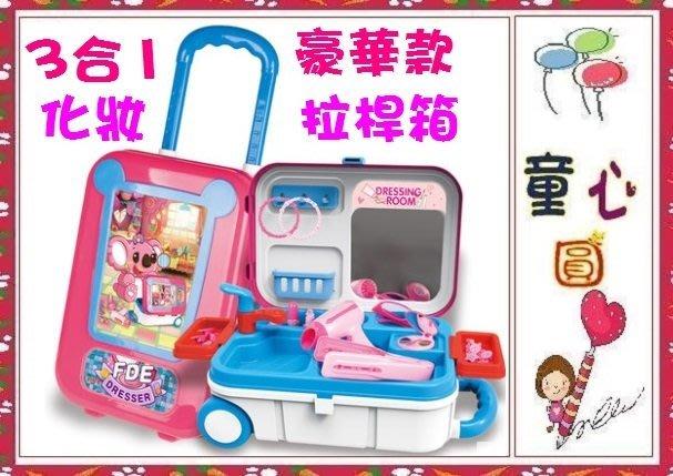 最新款~超級3合1豪華飾品梳妝兒童拉桿式行李箱~收納箱~超實用的家家酒玩具◎童心玩具1館◎